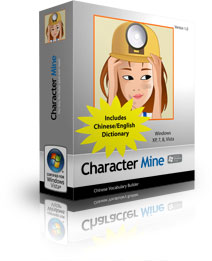 Character Mine Chinese Language Learning Software for Windows 2000, XP and Vista